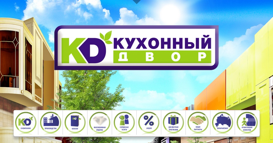 Информационная система для сенсорных панелей компании Кухонный Двор