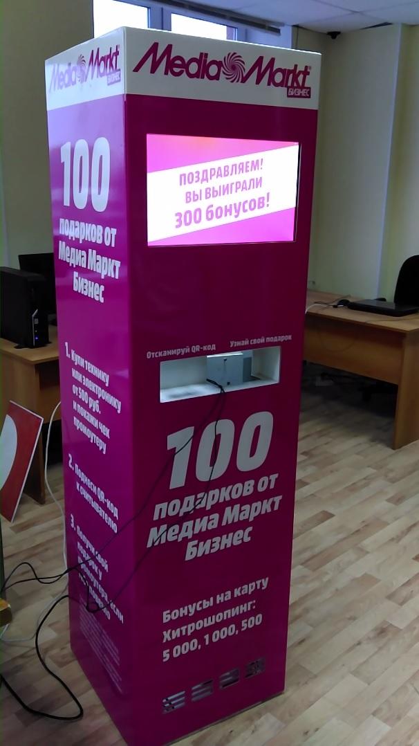 Терминал розыгрыша призов для MediaMarkt