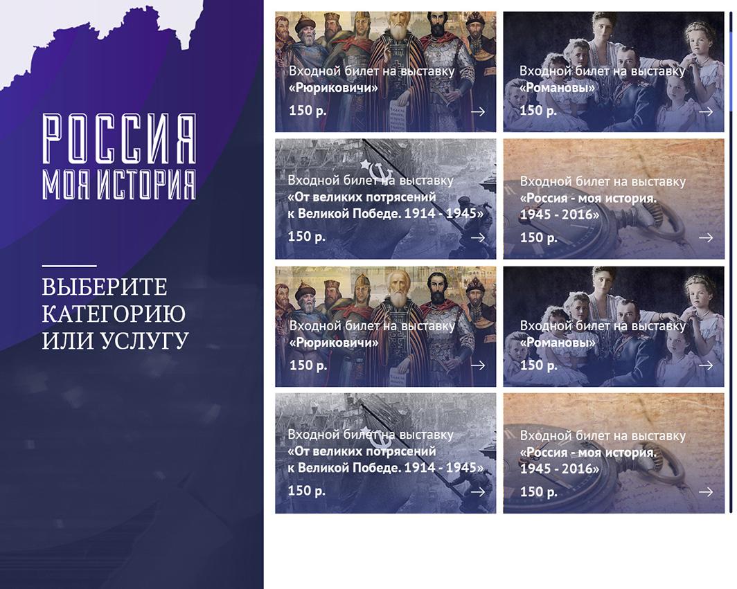 Электронный кассир для автоматизации продажи билетов в музей
