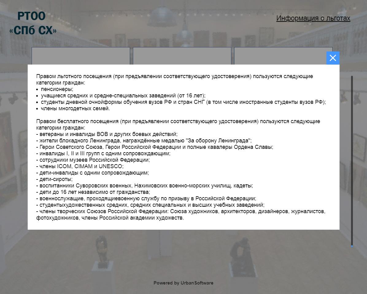 UCS союз художников СПБ -договор оферты
