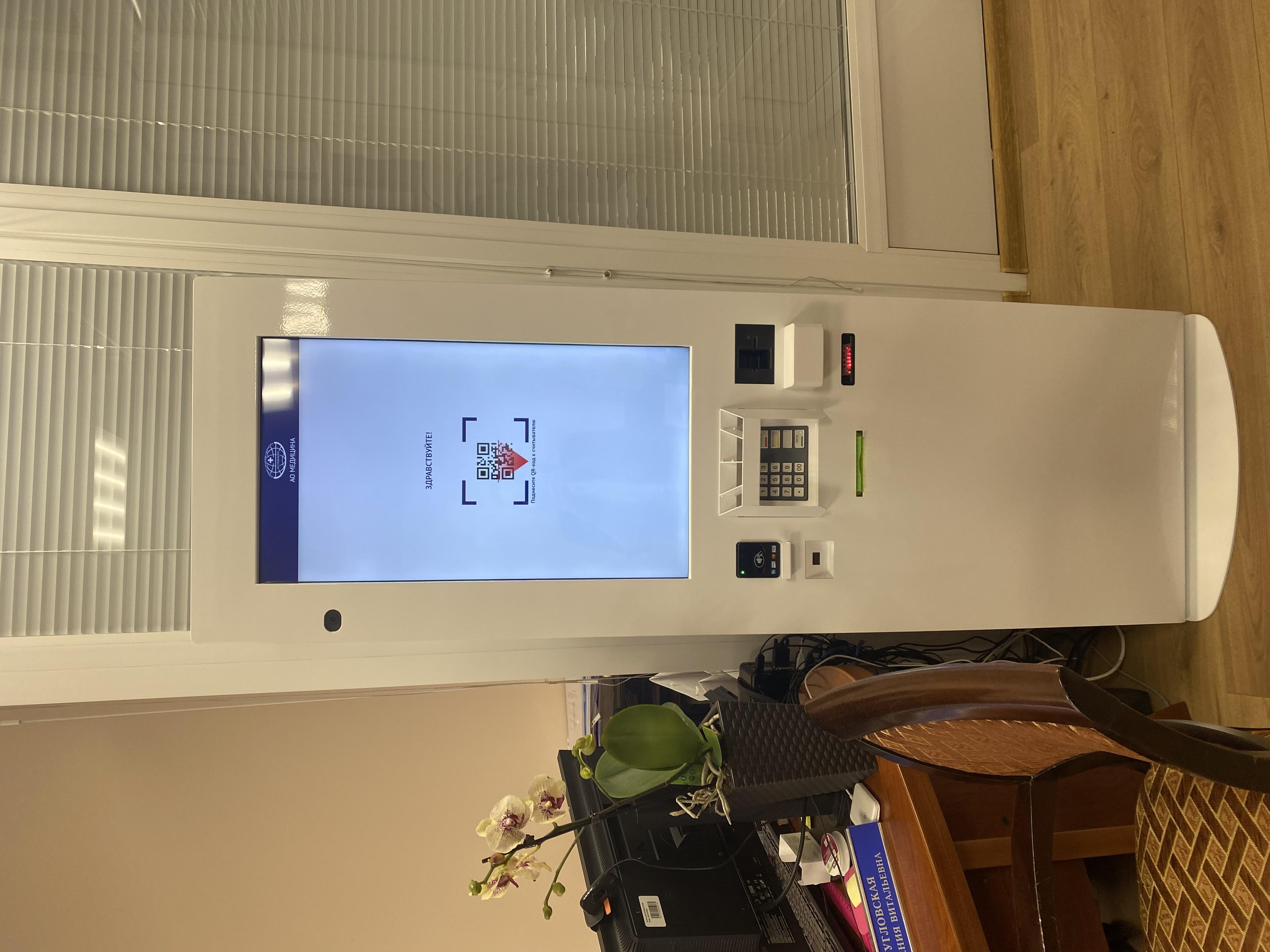 Электронный кассир для медицинских центров